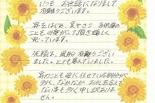 手書きの用紙